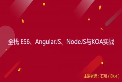 全栈 ES6、AngularJS、NodeJS与KOA实战
