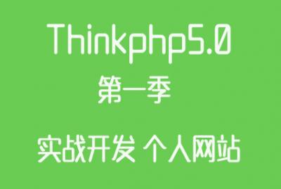 ThinkPHP5.0第一季:实战开发个人博客【正式版】