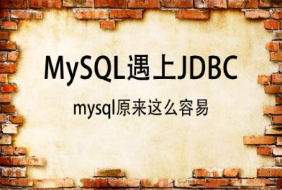 mysql 遇上jdbc