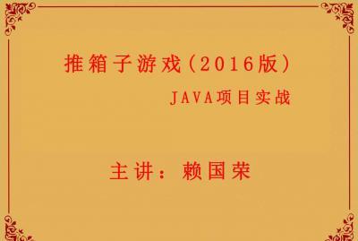 推箱子游戏项目实战2016(JAVA)