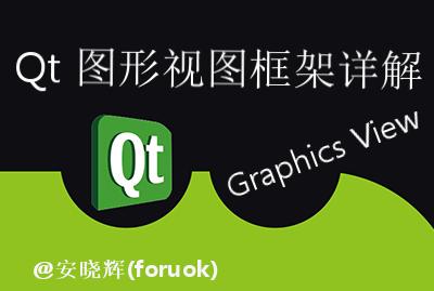 Qt图形视图框架详解