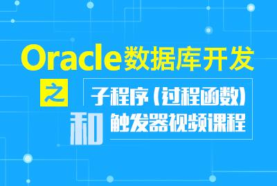 Oracle数据库开发之子程序(过程函数)和触发器视频课程
