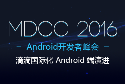 Android开发峰会:滴滴国际化 Android 端演进