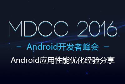Android开发者峰会:Android应用性能优化经验分享