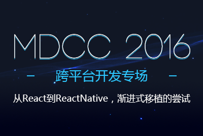 跨平台开发专场:从React到ReactNative,渐进式移植的尝试