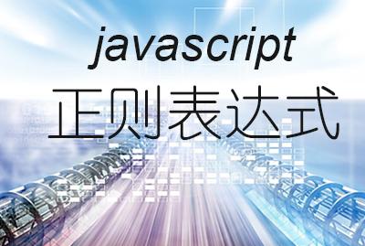 javascript正则表达式