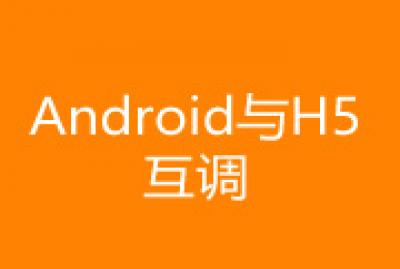 Android开发—《Android与H5互调》