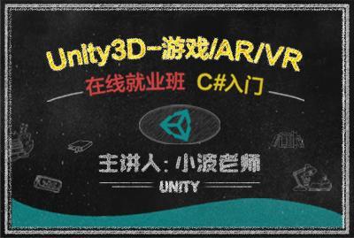 unity3D-游戏/AR/VR在线就业班 C#入门(一)