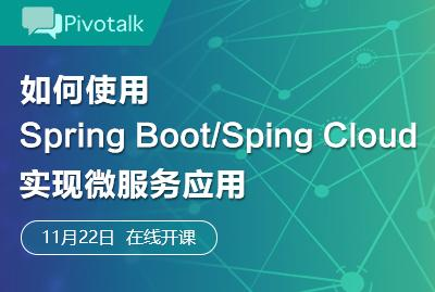 如何使用Spring Boot/Spring Cloud 实现微服务应用
