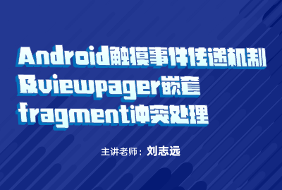 Android触摸事件传递机制及viewpager嵌套fragment冲突处理