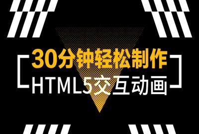 30分钟轻松制作HTML5交互动画