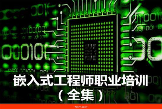 嵌入式工程师职业培训视频全集  title=