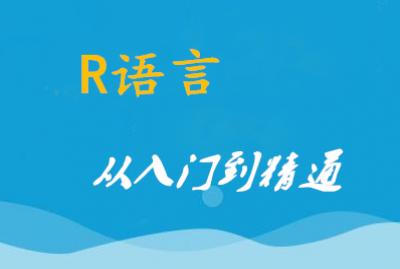 R语言从零基础到精通