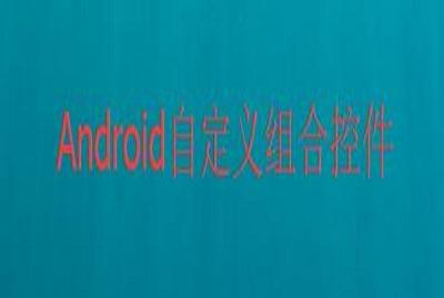 Android自定义组合控件