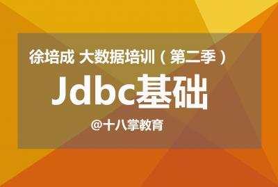 大数据培训(第二季)——Jdbcx基础