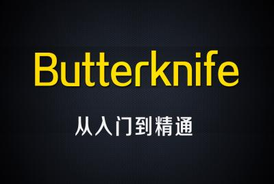 Android前沿技术—《ButterKnife》