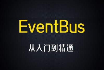 Android前沿技术—《EventBus》