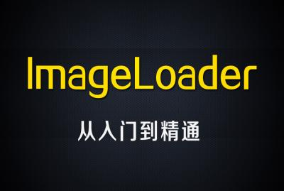 Android前沿技术—《ImageLoader》