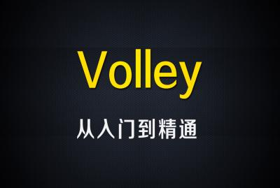 Android前沿技术—《Volley》