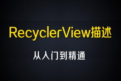 Android前沿技术—《RecyclerView》