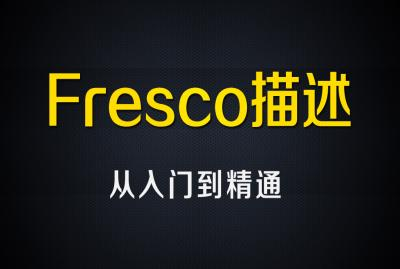 Android前沿技术—《Fresco》