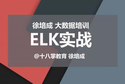 讲解大数据培训——ELK实战