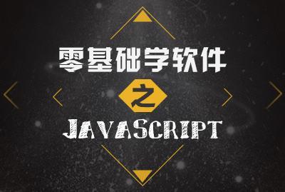 零基础学软件之JavaScript