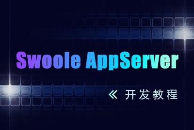 Swoole AppServer开发教程