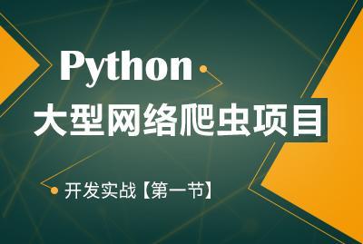 Python大型网络爬虫项目开发实战(第一节)