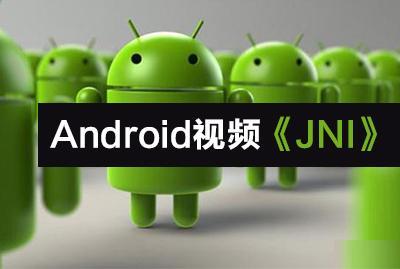 Android视频《JNI》