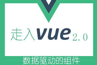 走入Vue 2.0