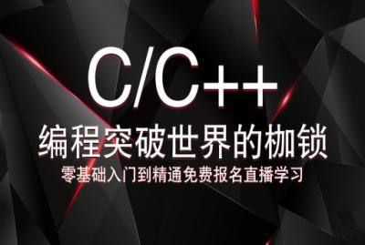 C/C++编程突破世界的枷锁