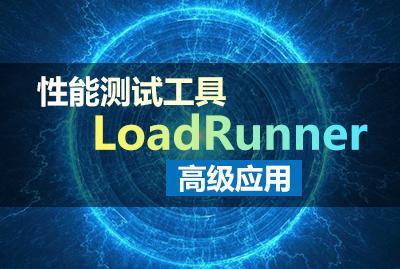 性能测试工具LoadRunner应用