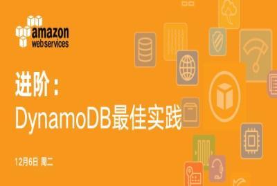 进阶:Amazon DynamoDB佳实践