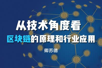 从技术角度看区块链的原理和行业应用
