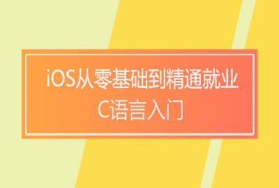iOS从零基础到精通就业-C语言入门