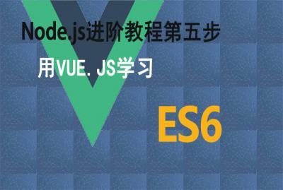 Node.js进阶教程第五步:用VUE.JS学习ES6