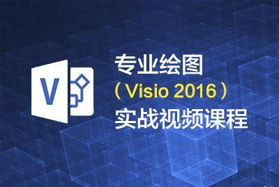 专业绘图(Visio 2016)实战视频课程