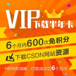 下载VIP半年卡:每月仅需18元