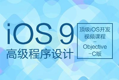 iOS9程序设计(顶级iOS开发视频课程-Objective-C版)