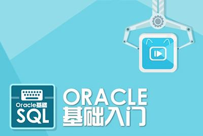 Oracle基础入门