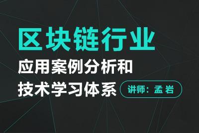 区块链行业应用案例分析和技术学习体系