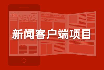 新闻客户端项目