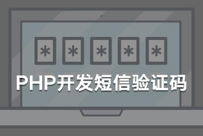 短信接口开发-php开发短信验证码接口-电商网站开发
