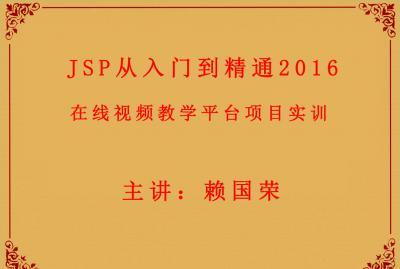 JSP从入门到精通2016+在线视频教学平台项目实训
