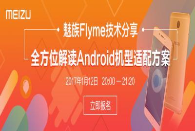魅族Flyme技术分享:全方位解读Flyme的友商机型适配方案