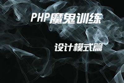 PHP魔鬼训练之设计模式篇