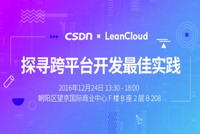 【CSDN技术主题月】探寻跨平台开发佳实践