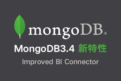 MongoDB3.4新特性---Improved BI Connector