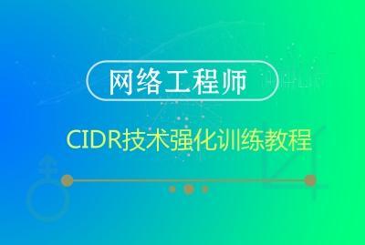 网络工程师CIDR技术强化训练教程